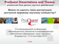 Презентации на тему диссертации на ru уникальная база данных научных диссер