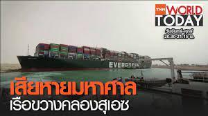 เสียหายมหาศาล เรือขวางคลองสุเอซ l TNN World Today - YouTube