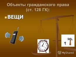 Презентация на тему Гражданское право Скачать бесплатно и без  9 Объекты гражданского права ст 128 ГК ВЕЩИ ВЕЩИ