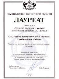 Лицензии награды и достижения Диплом Лауреата Конкурса Лучшие товары и услуги Тюменской области 2012 г