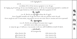 wedding invitation card matter in gujarati wedding invitation ideas Wedding Card Matter Gujarati Language english wedding card matter gujarati invitation Gujarati Wedding Invitation Cards Wording in English
