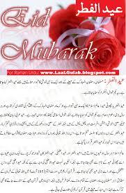 eid ul fitr essay in urdu eid ul fitr urdu essay mazmoon urdu  eid ul fitr essay in urdu eid ul fitr