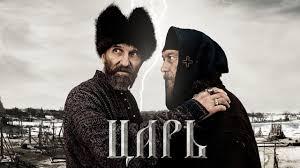<b>Царь</b> драма   фильм Павла Лунгина (2009)