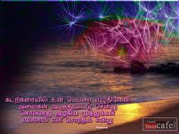 Poornima Romantic Love Poem And Quotes Tamillinescafecom