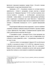 Россия и Китай в Центральной Азии соперники или партнеры Курсовая Курсовая Россия и Китай в Центральной Азии соперники или партнеры 6