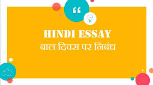 essays in hindi archives hindi essays online agravecurrennotagravecurrenfrac34agravecurrensup2 agravecurrenbrvbaragravecurreniquestagravecurrenmicroagravecurrencedil agravecurrenordfagravecurrendeg agravecurrenumlagravecurreniquestagravecurrennotagravecurren130agravecurrensect essay on children s day in hindi