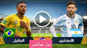 بث مباشر مباراة الارجنتين ضد البرازيل اليوم 05-09-2021 تصفيات كأس العالم  2022 - YouTube