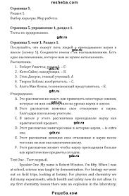 ГДЗ по английскому языку для класса Афанасьева О В unit  ГДЗ Решебник по английскому языку 8 класс контрольные вопросы углубленный уровень