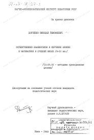 Диссертация на тему Осуществление взаимосвязи в обучении физике и  Диссертация и автореферат на тему Осуществление взаимосвязи в обучении физике и математике в средней школе