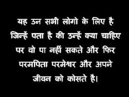 Beautiful Lines About Life