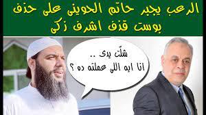 الخوف يجبر حاتم الحوينى على حذف بوست قذف النقيب اشرف زكى - YouTube