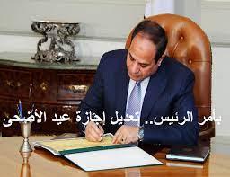 بأمر الرئيس.. قرار رسمي بتعديل إجازة عيد الأضحى 2021 وزيادة عدد أيام الإجازة