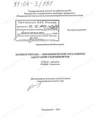 Диссертация на тему Холинэстеразы биохимические механизмы  Диссертация и автореферат на тему Холинэстеразы биохимические механизмы адаптации гидробионтов
