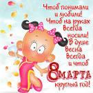 Поздравления с восьмым мартом
