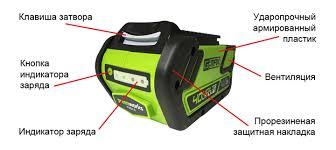 Памятка по уходу за аккумулятором <b>Greenworks</b> и ЗУ от gw-tools.ru