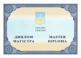 Виды дипломов которые можно заказать и купить  Диплом магистра любого ВУЗа Украины Образец от 2014 года