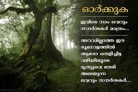 Malayalam Quotes Collection Kwikk Kwikk Magnificent Death Paranayam Malayalam States