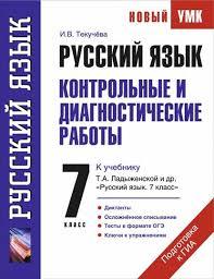 Русский язык класс Контрольные и диагностические работы к  Русский язык 7 класс Контрольные и диагностические работы к учебнику Т А