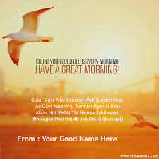 Good Morning Wish Quotes Best Of Write Your Name On Lovely Morning Quotes Photo Wishes Greeting Card