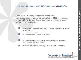 Презентация на тему science index для издателей и другие  2 Научная электронная библиотека