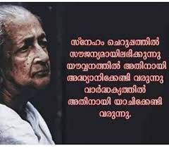Pin By Sarithamurali On Yes Malayalam Quotes Quotes Life Lessons