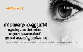 Malayalam Quotes About Sad Moment