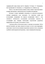 Договор возмездного оказания медицинских услуг Дипломная Дипломная Договор возмездного оказания медицинских услуг 5