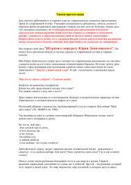 ПРЕЗЕНТАЦИЯ МАГИСТЕРСКОЙ ДИССЕРТАЦИИ Уроки презентации