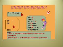 интерактивная таблица к урокам русского языка по теме Имя  слайда 6 9 Мая числительное цифрой слово за ним с прописной Девятое мая названи