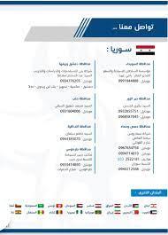 أخبار وزارة التربية في سورية - Početna stranica
