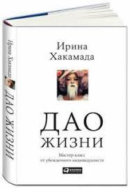 "Книга: ""<b>Дао жизни</b>. Мастер-класс от убежденного ..."