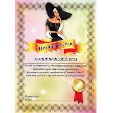 Подарочные сертификаты и дипломы на все случаи жизни