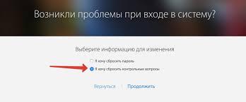 Забыл контрольные вопросы apple id Как их поменять  helpreader 33