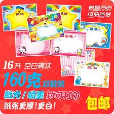 Usd 7 04 160 Grams Of Double Gummed Paper Awards Kindergarten