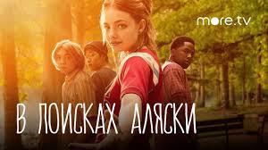<b>В поисках Аляски</b>   Русский трейлер (2019) - YouTube