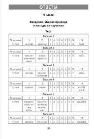 Биология Контрольные и самостоятельные работы Тестовые задания  6 7 классы фото Биология Контрольные и самостоятельные работы Тестовые задания