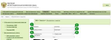 ВАК диссертации база каталог вак 2 png