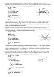 Контрольная работа № Основы алгоритмизации и программирования  ТЕСТ по основам алгоритмизации и программирования