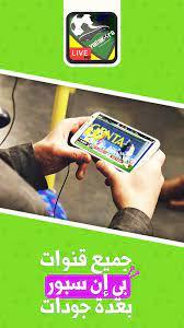 YallaKora LIVE : يلا كورة اون لاين pour Android - Téléchargez l'APK