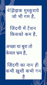 Hindi Motivational Quotes With Picture For Students
