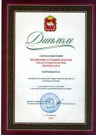 Сахаджа Йога Признание в России Диплом за участие в выставке Медицина в нашей жизни Уралстоматология Оптика 2010
