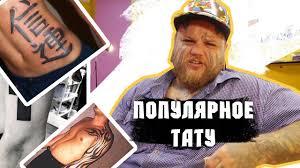 самые модные татуировки самые распространенные тату