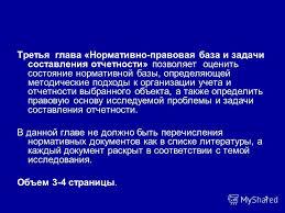 Презентация на тему КУРСОВАЯ РАБОТА по дисциплине  7 7