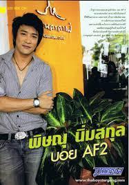 PANTIP.COM : C7028364 <AF2> Boy - Pisanu Fan...บอย - พิษณุ นิ่มสกุล กับ  ABOUT A BOY{แตกประเด็นจาก C7025024} [Reality Show]