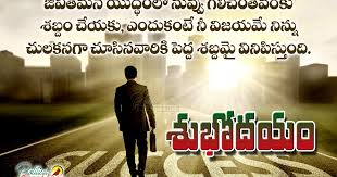 Good Morning Quotes Inspirational In Telugu Best Of Telugu Daily New Good Morning Quotes Messages About Success