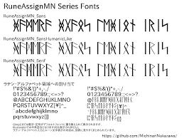 ルーン文字フォント セット フリー版 Runeassignmn Series デイジィ