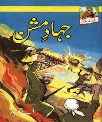 urdu novels magazine digest urdu poetry books kids stories english books