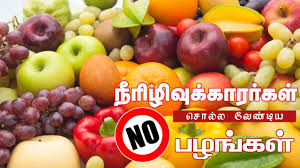 14 Sugar Patient Fruits In Tamil Diabetes Fruits To Avoid