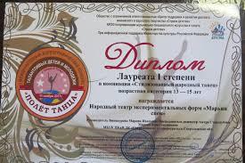Марьин спев Два диплома за Полет