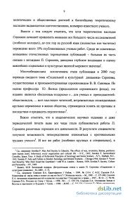 философия Питирима Сорокина сущность особенности Социальная философия Питирима Сорокина сущность особенности